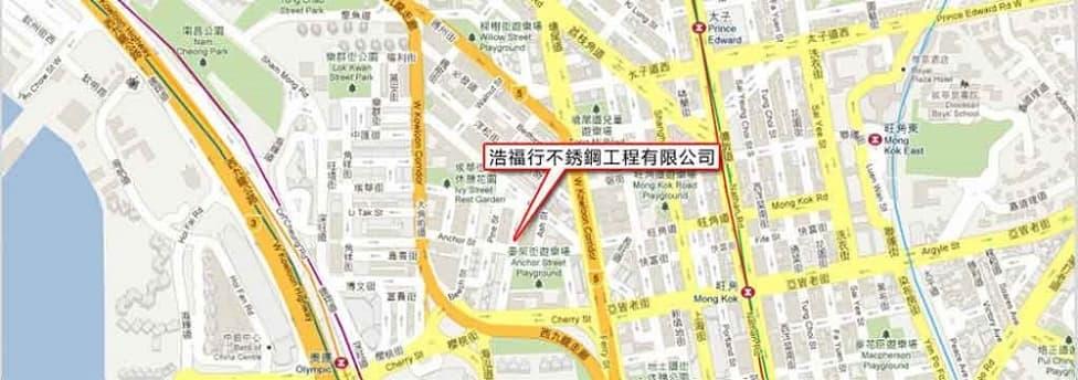 浩福行不锈鋼工程有限公司地址